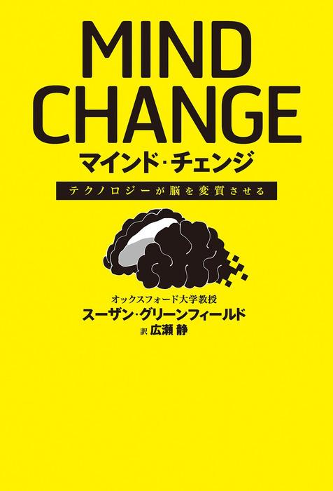 テクノロジーが脳を変質させる マインド・チェンジ拡大写真