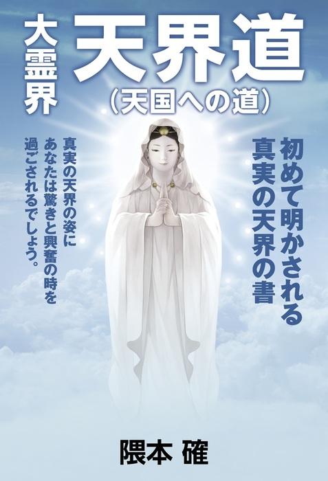 大霊界 天界道(天国への道)拡大写真