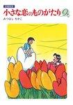 小さな恋のものがたり 電子特別編集版 第9巻-電子書籍