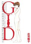 G.I.D.(1)-電子書籍
