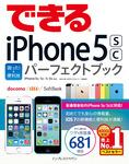 できるiPhone 5s/5c 困った! &便利技 パーフェクトブック iPhone 5s/5c/5/4s対応-電子書籍
