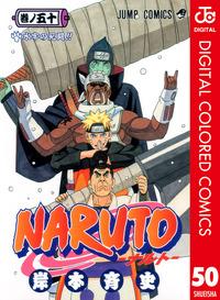 NARUTO―ナルト― カラー版 50