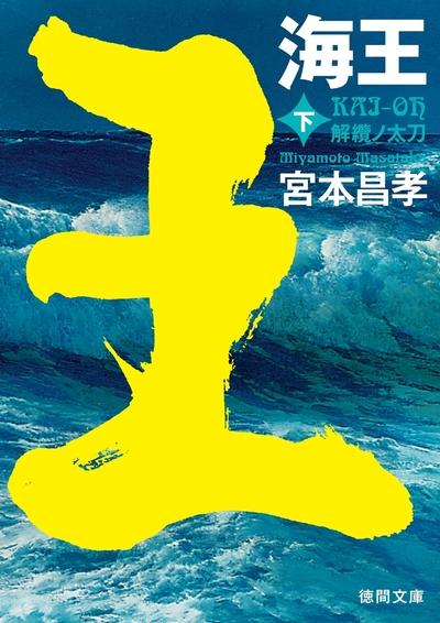 海王 下 解纜ノ太刀-電子書籍