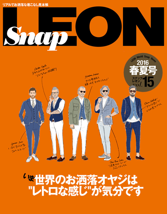 Snap LEON vol.15拡大写真