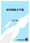 自然現象の予報-電子書籍