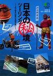 日本の秘境ツーリング : よりぬき「日本一を探す旅」-電子書籍