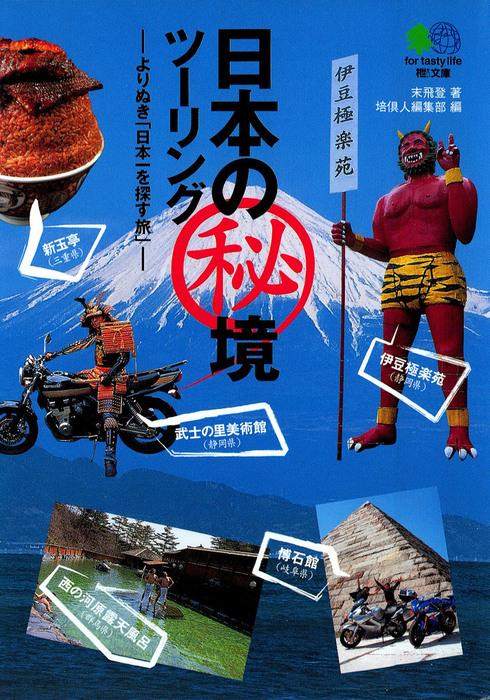 日本の秘境ツーリング : よりぬき「日本一を探す旅」-電子書籍-拡大画像