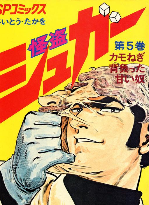 怪盗シュガー (5)-電子書籍-拡大画像