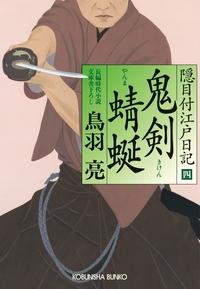 鬼剣(きけん) 蜻蜒(やんま) 隠目付江戸日記(四)