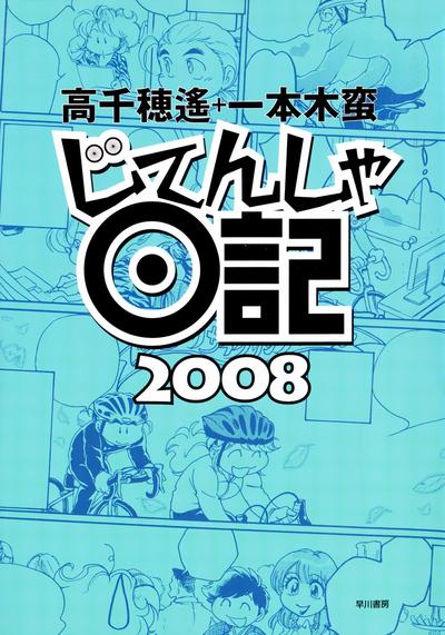 じてんしゃ日記2008-電子書籍