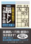 全問実戦型!脳トレ7手9手詰-電子書籍