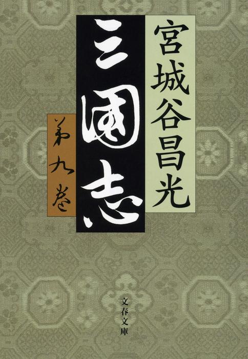 三国志 第九巻-電子書籍-拡大画像