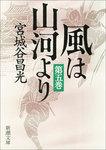 風は山河より(五)-電子書籍