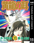 黄龍の耳 11-電子書籍