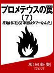 プロメテウスの罠〔7〕 原始村に住む「津波はタブーなんだ」-電子書籍