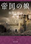 帝国の娘 上-電子書籍