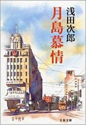 月島慕情-電子書籍