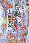 中陰の花-電子書籍