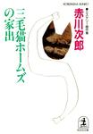 三毛猫ホームズの家出-電子書籍