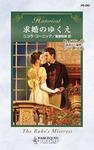 求婚のゆくえ-電子書籍