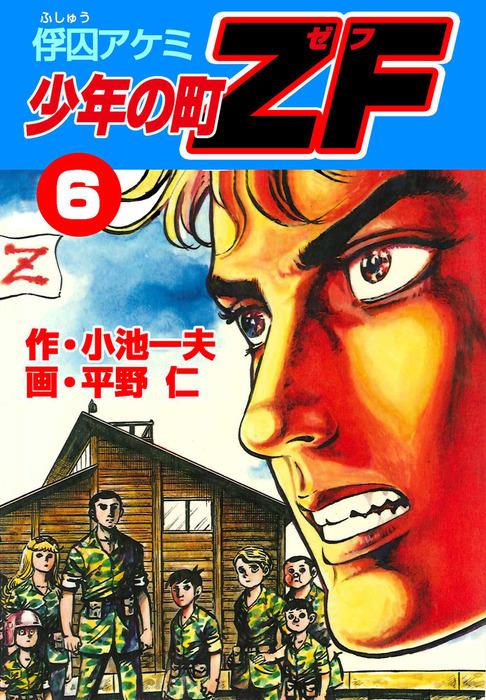 少年の町ZF6-電子書籍-拡大画像