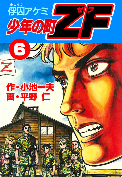 少年の町ZF6-電子書籍