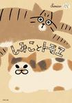 しみことトモヱ【フルカラー】1-電子書籍