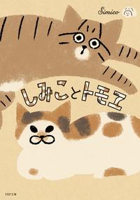 しみことトモヱ【フルカラー】1