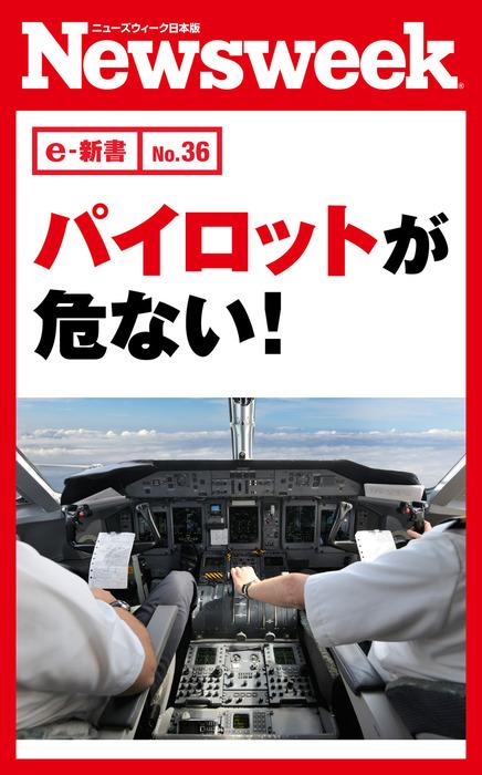 パイロットが危ない!(ニューズウィーク日本版e-新書No.36)拡大写真