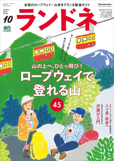 ランドネ 2016年10月号 No.80-電子書籍