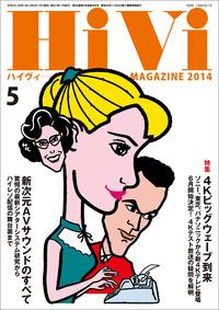 HiVi (ハイヴィ) 2014年 05月号