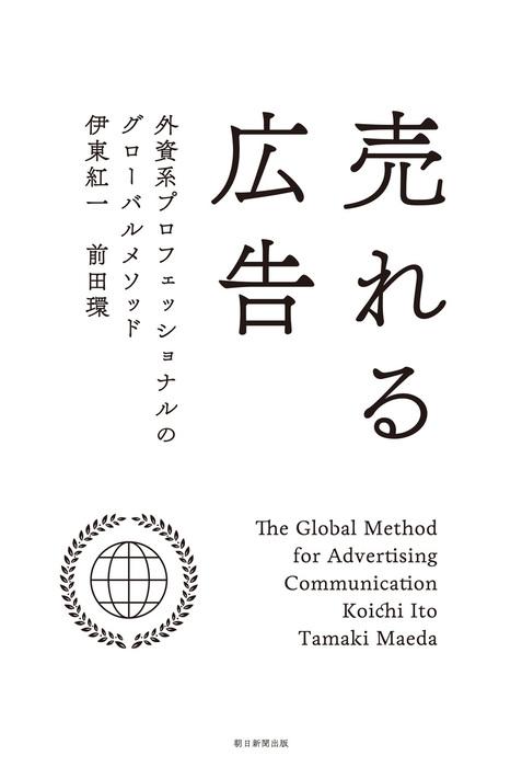 売れる広告 外資系プロフェッショナルのグローバルメソッド-電子書籍-拡大画像