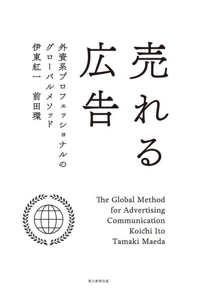 売れる広告 外資系プロフェッショナルのグローバルメソッド-電子書籍