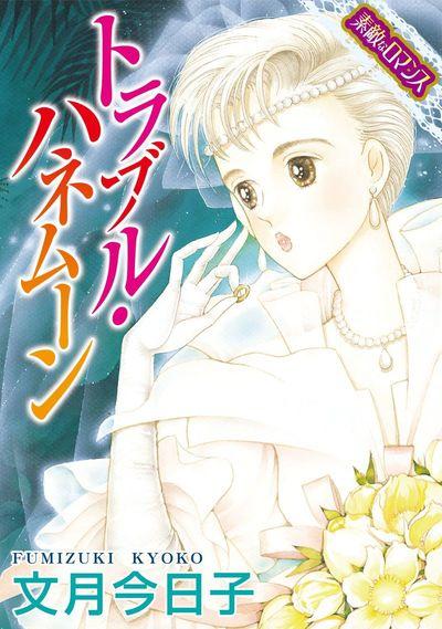 【素敵なロマンス】トラブル・ハネムーン-電子書籍