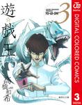 遊☆戯☆王 カラー版 3-電子書籍
