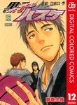 黒子のバスケ カラー版 12-電子書籍