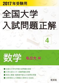 2017年受験用 全国大学入試問題正解 数学(私立大編)-電子書籍