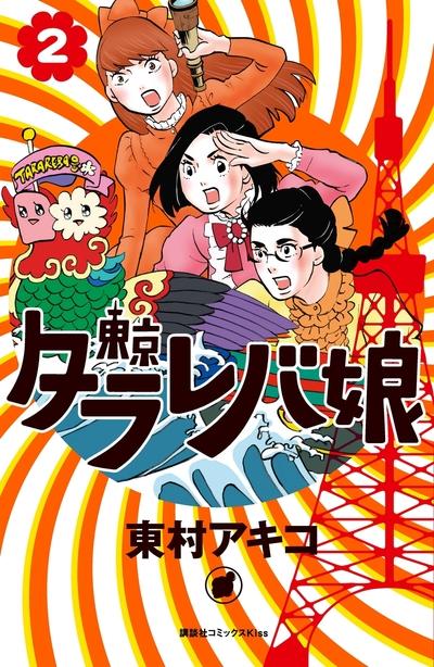 東京タラレバ娘(2)-電子書籍