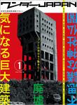 ワンダーJAPAN vol.01-電子書籍