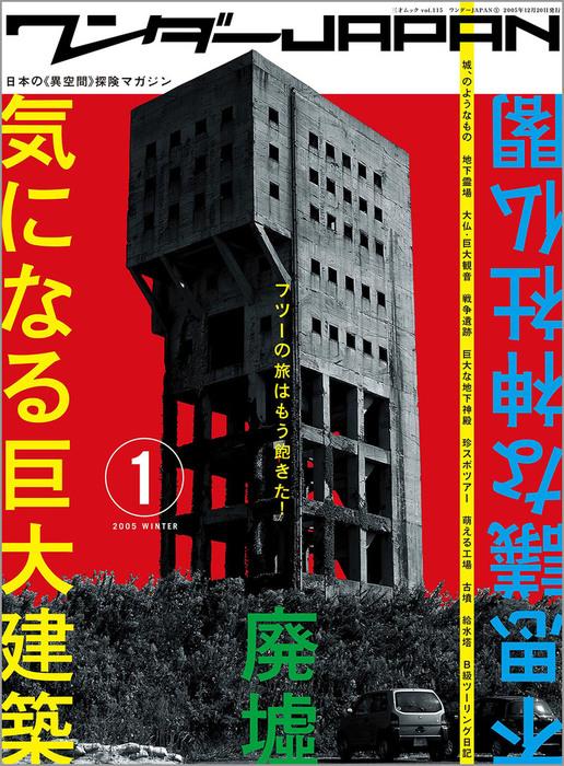 ワンダーJAPAN vol.01拡大写真