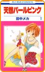 【プチララ】天然パールピンク story02-電子書籍