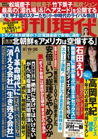 週刊現代 2017年8月19日・26日号