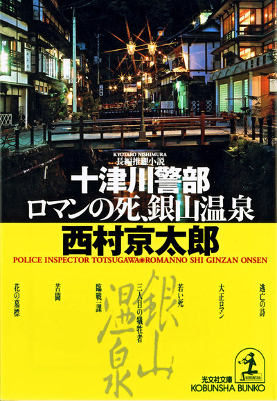 十津川警部 ロマンの死、銀山温泉-電子書籍