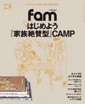 はじめよう『家族絶賛型』CAMP-電子書籍