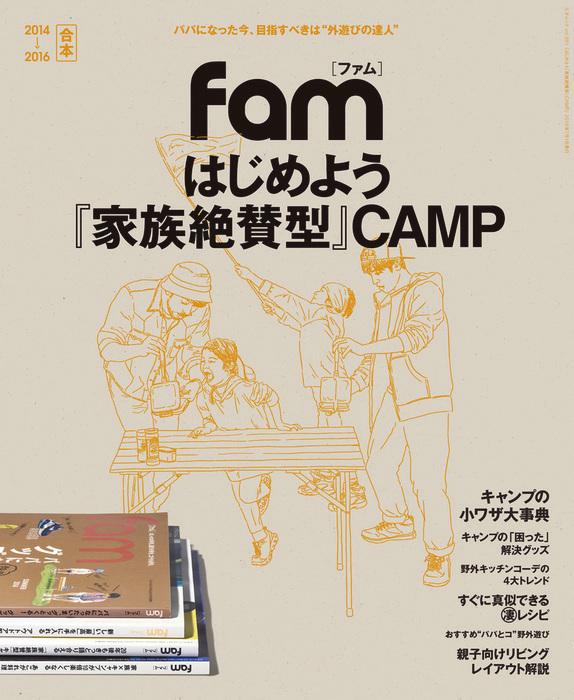 はじめよう『家族絶賛型』CAMP拡大写真
