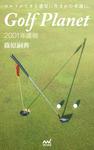 ゴルフプラネット 2001年度版 【全4巻セット】-電子書籍