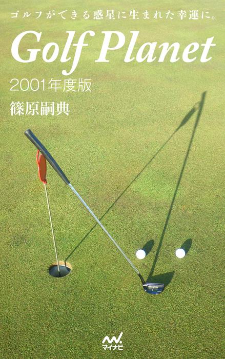 ゴルフプラネット 2001年度版 【全4巻セット】-電子書籍-拡大画像