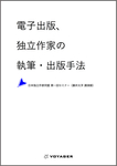 電子出版、独立作家の執筆・出版手法?日本独立作家同盟 第一回セミナー〈藤井太洋 講演録〉-電子書籍