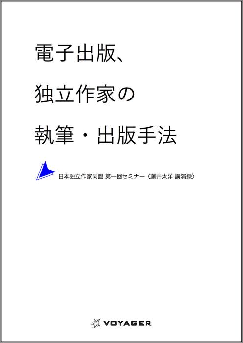 電子出版、独立作家の執筆・出版手法?日本独立作家同盟 第一回セミナー〈藤井太洋 講演録〉拡大写真