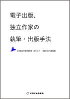 「日本独立作家同盟セミナー講演録」シリーズ